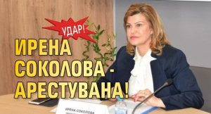 Арестуваната председателка на Жени ГЕРБ