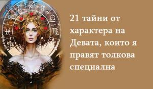 21 тайни от характера на Девата