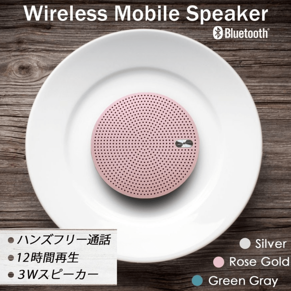 Wireless Mobile Speaker Bluetooth