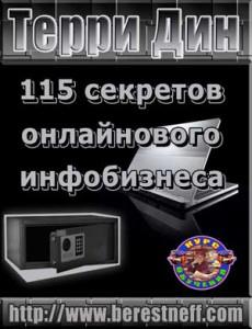 terry-dean-115-secrets