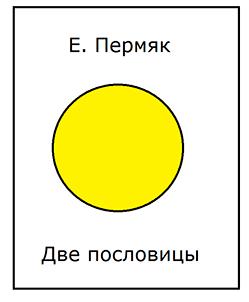 Пермяк Две пословицы