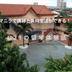 マニラにある語学学校「C21」の留学体験談!