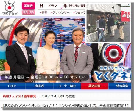 マンション管理者管理(第三者管理)テレビ取材(とくダネ!).jpg