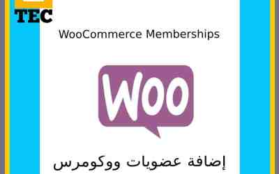 إضافة WooCommerce Memberships 1.21.2