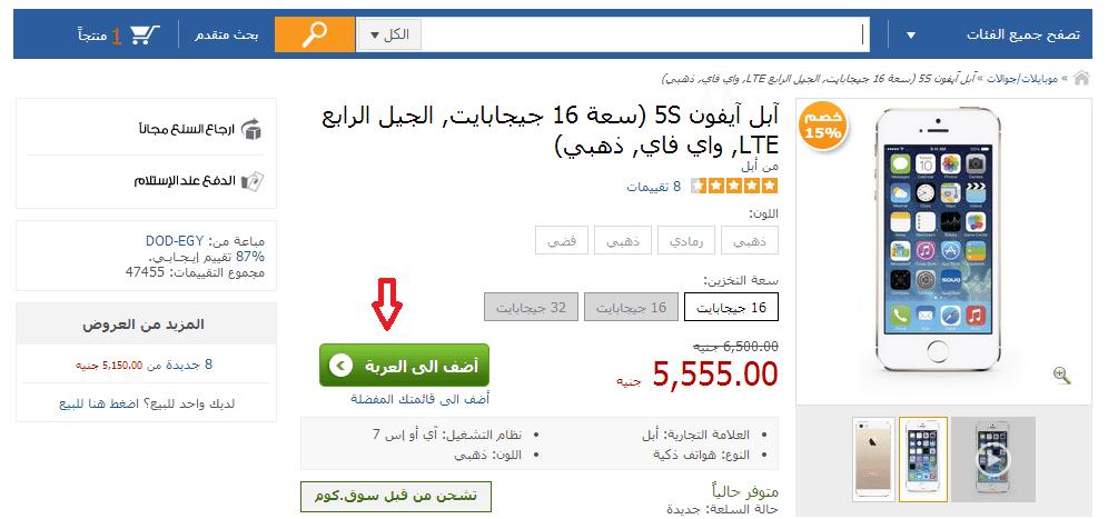 4cfc4ff3956fd ولاحظ أن الموقع يعلمك أن المنتج يشحن بواسطة سوق، لأن هناك باعة آخرين يبيعون  منتجاتهم علي موقع سوق.كوم.