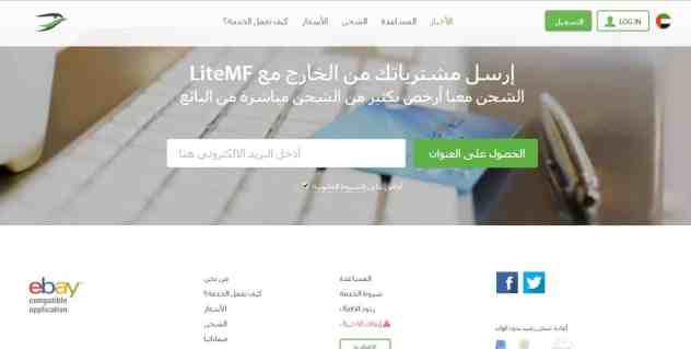 Litemf شركة مميزة لإعادة شحن المنتجات من الولايات المتحدة