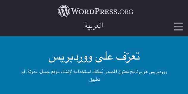 ووردبريس أفضل منصة للتدوين وإنشاء المواقع
