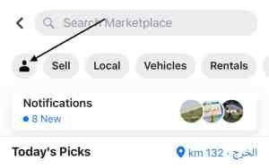 كيفية إنشاء متجر لبيع المنتجات على فيسبوك