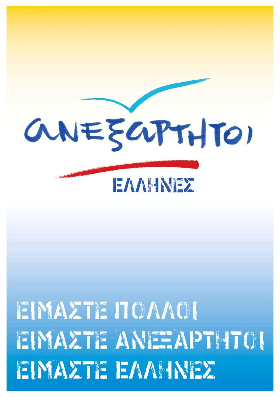 Ανεξάρτητοι Ελληνες