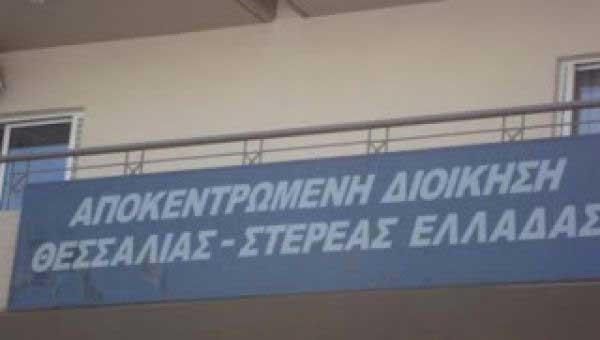 """Η Αποκεντρωμένη απέρριψε απευθείας ανάθεση Δήμου Ζαγοράς στο Πανεπιστήμιο """"Θ"""""""