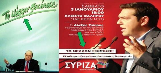 mellon-syriza-simitis-708