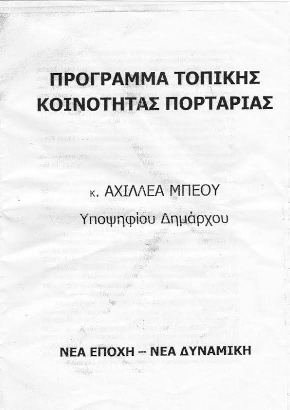 ΠΡΟΕΚΛΟΓΙΚΟ 1