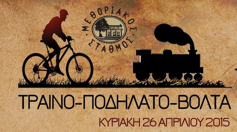 Ποδήλατο ραντεβού