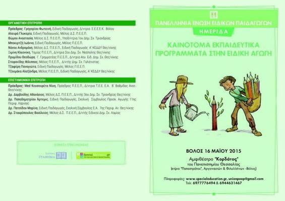 πρόγραμμα αφίσα