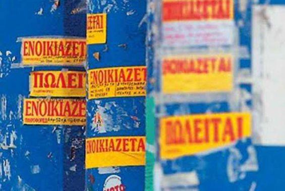 enoikiazetai-poleitai-2