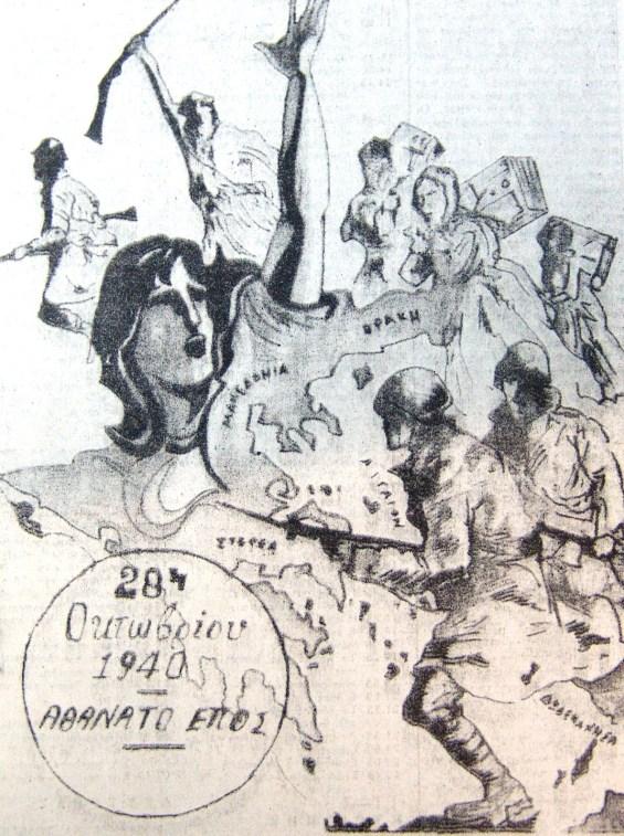 Ο ελληνοϊταλικός πόλεμος τροφοδότησε την πένα των σκιτσογράφων στο παρελθόν, που αποτύπωσαν τον αγώνα εναντίον των φασιστικών δυνάμεων στα βουνά της Ηπείρου