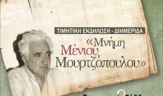 ΜΟΥΡΤΖΟΠΟΥΛΟΣ