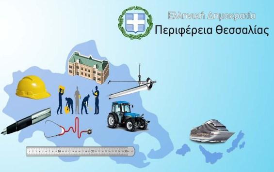perifereia-thessalias-logo-new