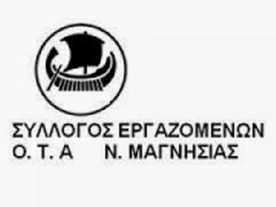 syllogos-ergaz-ota
