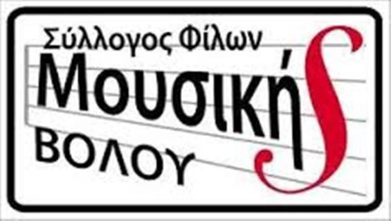 sillogos-filon-mousikis-volou