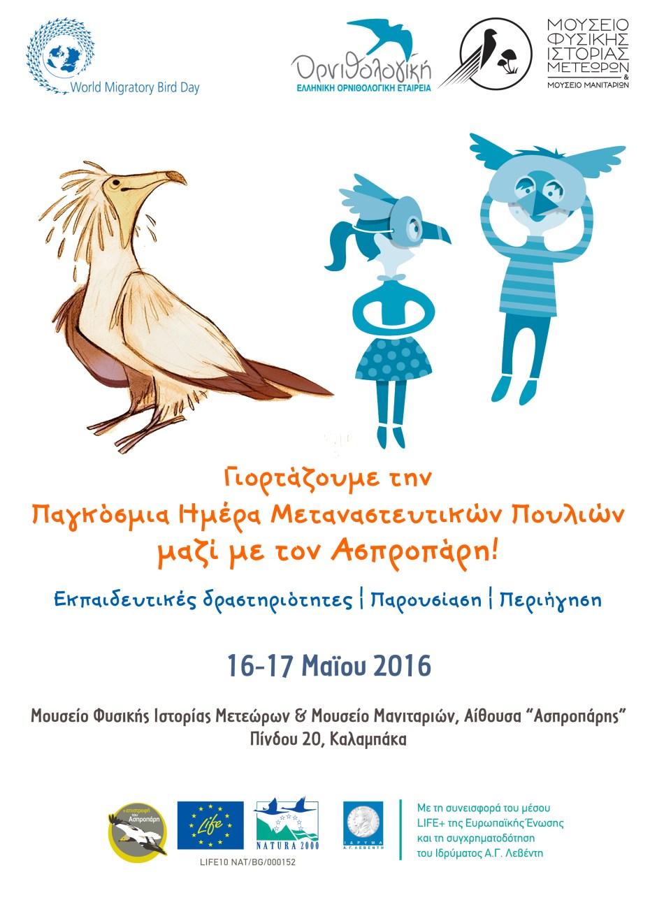 poster_MBD_Meteora