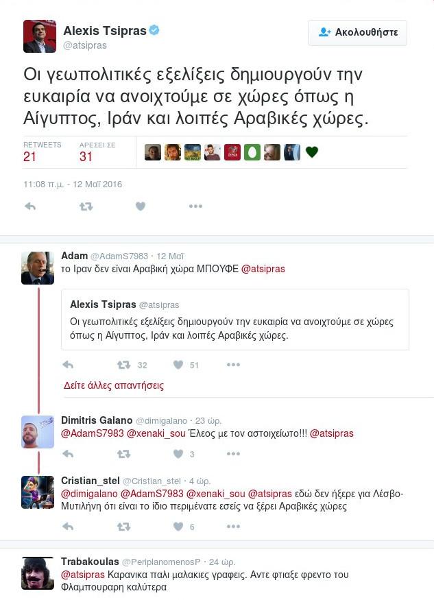 tsipras_iran_twitter