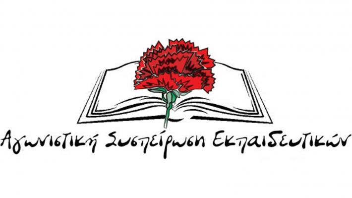 Απάντηση της Αγωνιστικής Συσπείρωσης Εκπαιδευτικών στον σύλλογο διδασκόντων του 2ου Ειδικού Δημοτικού Σχολείου