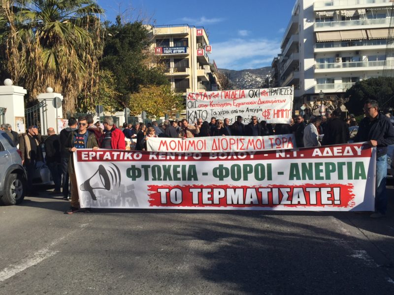 Απεργία χωρίς απεργούς – Ισχνά τα ποσοστά συμμετοχής στη Μαγνησία