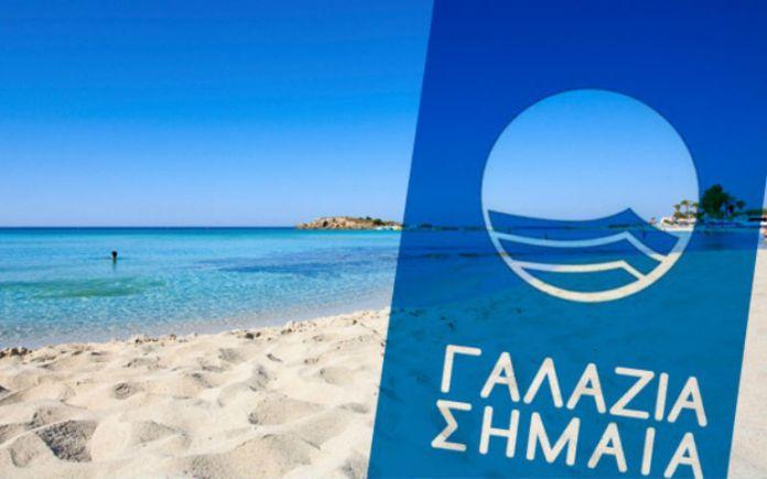 Ποιες παραλίες στη Μαγνησία πήραν «Γαλάζια Σημαία» για το 2018