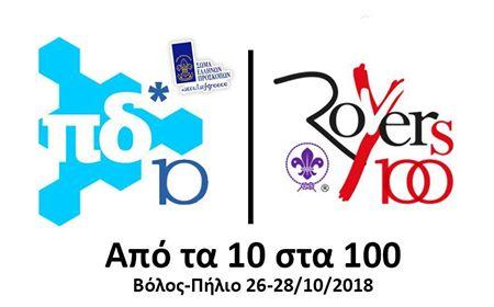 Στο Βόλο και το Πήλιο η πανελλήνια δράση του Κλάδου Προσκοπικού Δικτύου «Από τα 10 στα 100»