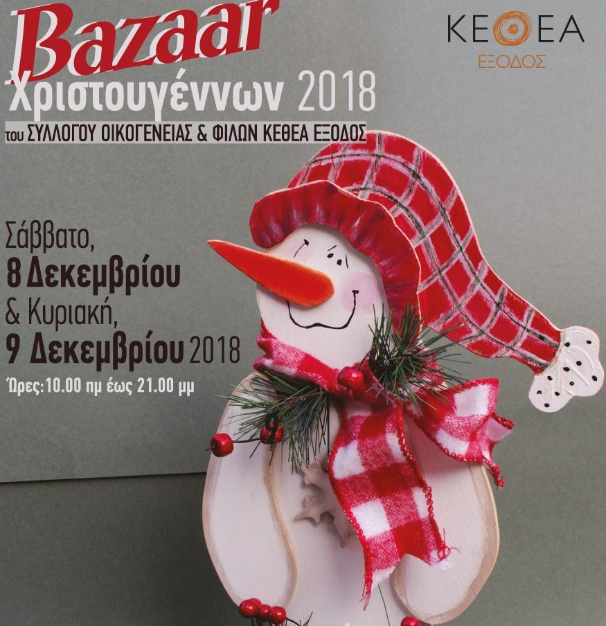 Χριστουγεννιάτικο Bazaar του Συλλόγου Οικογένειας  & Φίλων του ΚΕΘΕΑ ΕΞΟΔΟΣ στο Βόλο