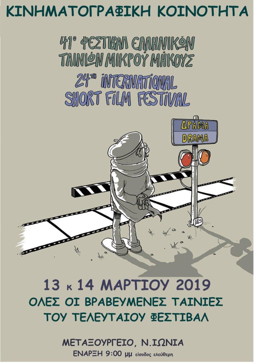 Ολοκληρώνεται σήμερα το αφιέρωμα στο 41ο Φεστιβάλ Ταινιών Μικρού Μήκους Δράμας