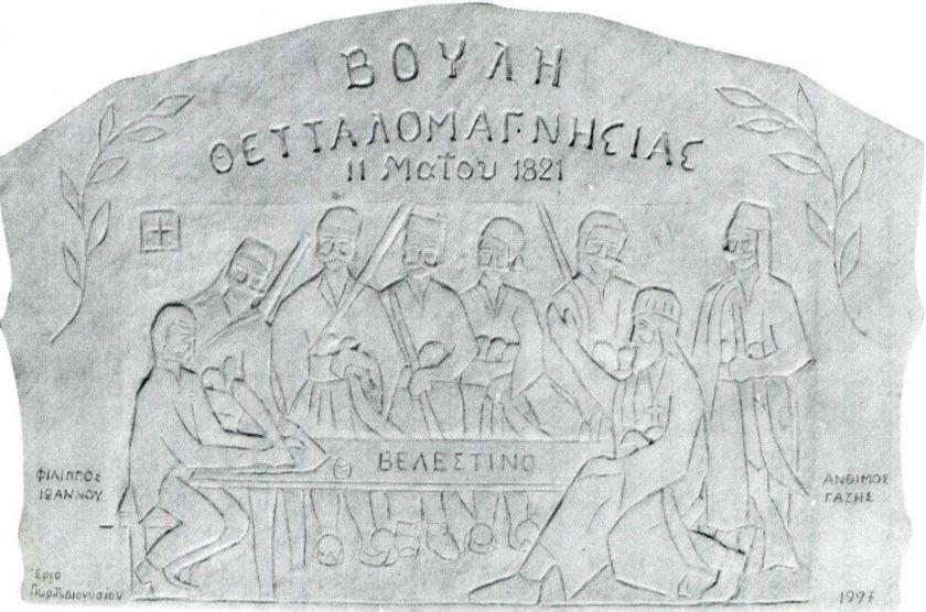Προτάσεις για να τιμηθεί η επέτειος της Επανάστασης του 1821 από τη γενέτειρα του Ρήγα Βελεστινλή