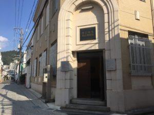 おのみち歴史博物館入口
