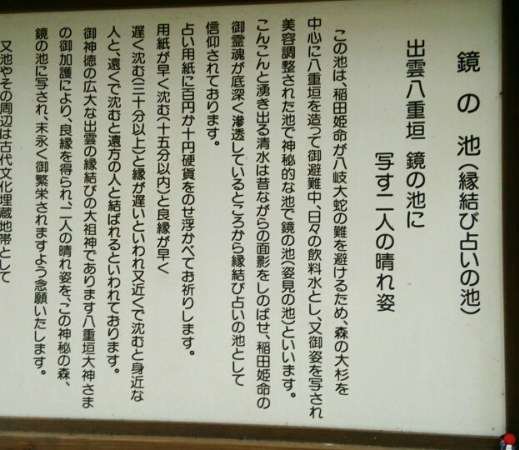 八重垣神社占い池の説明看板