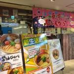 上野駅構内で女子も気軽に入れるラーメン店*じゃんがら