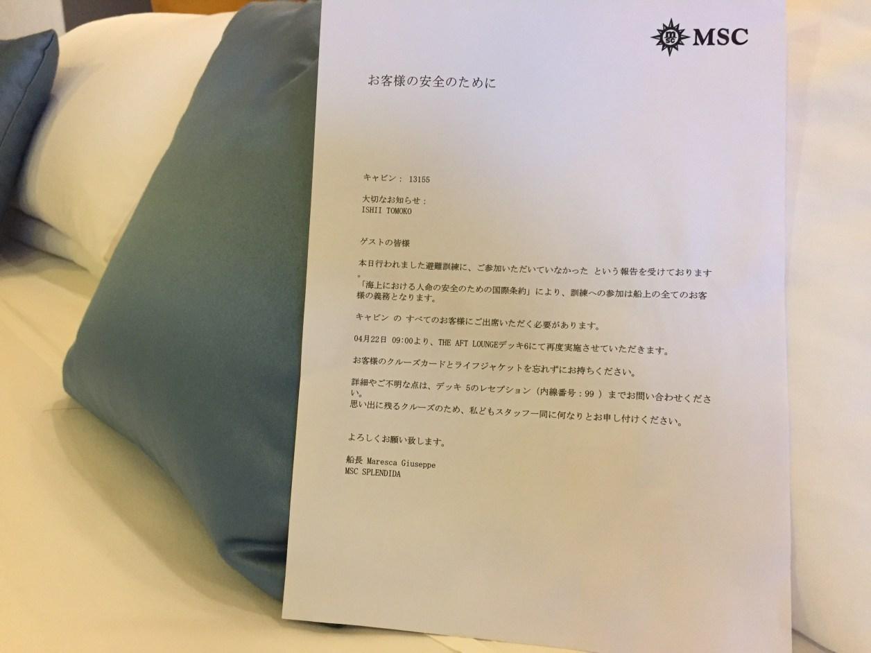 MSCスプレンディダの避難訓練勧告書