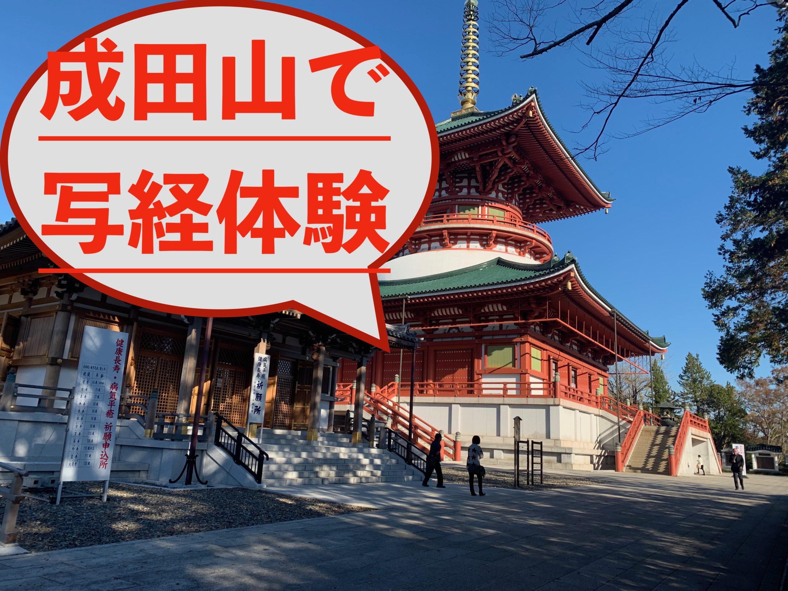 成田山平和大塔で写経