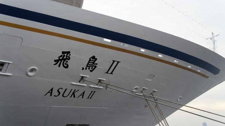 飛鳥IIで名古屋港へ〜犬山の観光