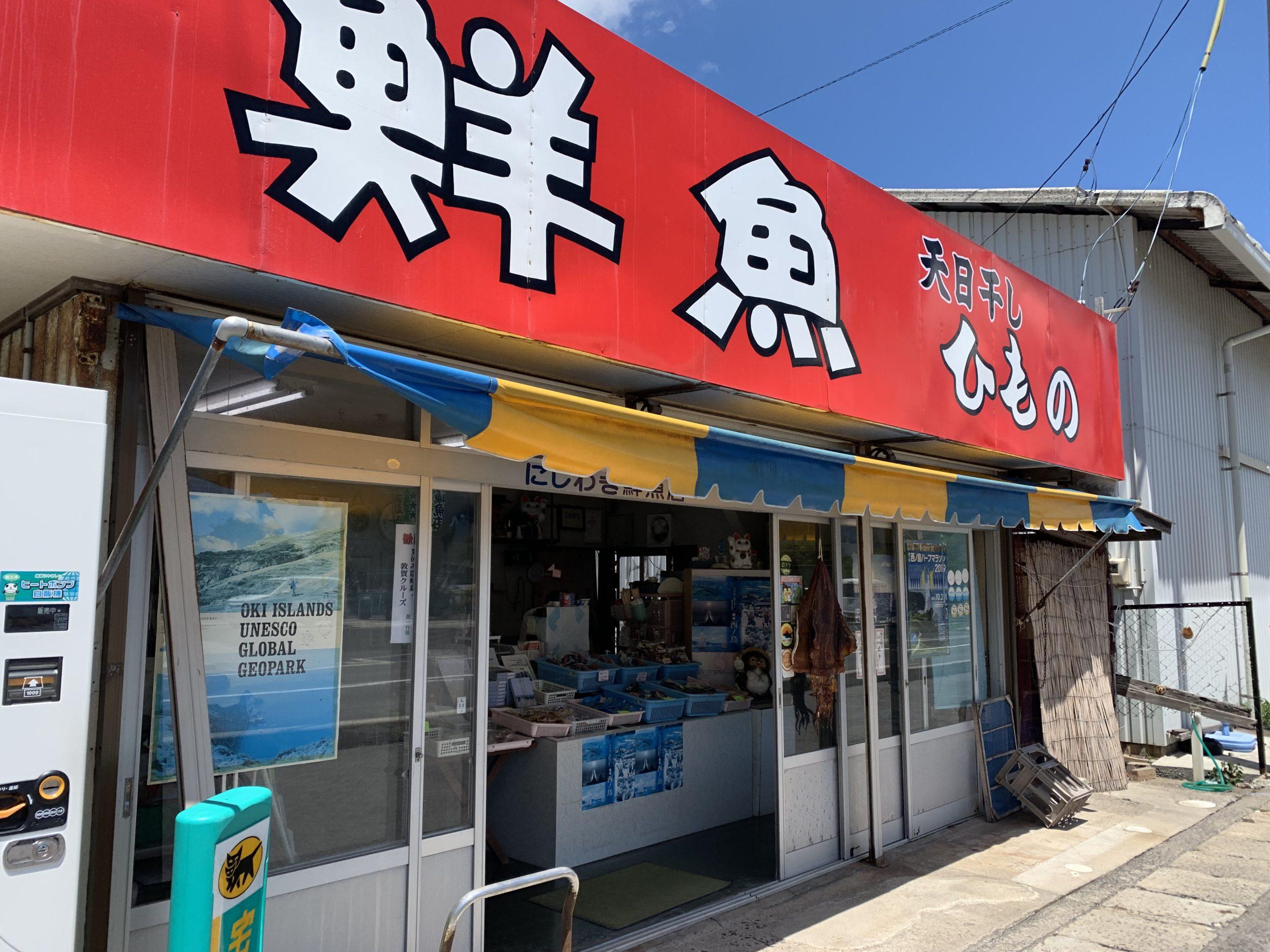 隠岐島にしわき鮮魚店