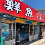 隠岐島・西ノ島町でお刺身ランチならココ【にしわき鮮魚店】