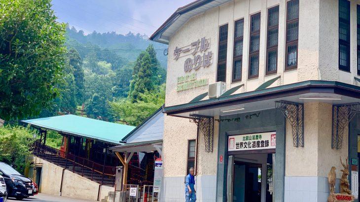 比叡山へのアクセス*坂本ケーブル*日本一長いケーブルカー
