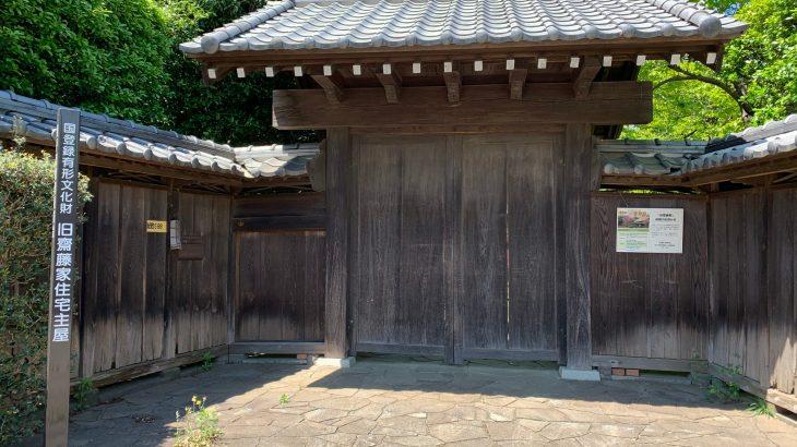 国の登録有形文化財:古民家【旧斎藤邸】