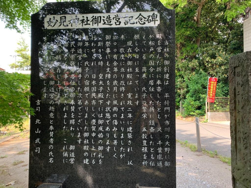 妙見神社造営記念碑