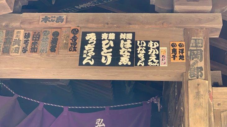 斎藤ひとりさんの千社札見つけちゃった!燈籠坂大師堂*房総のパワースポット