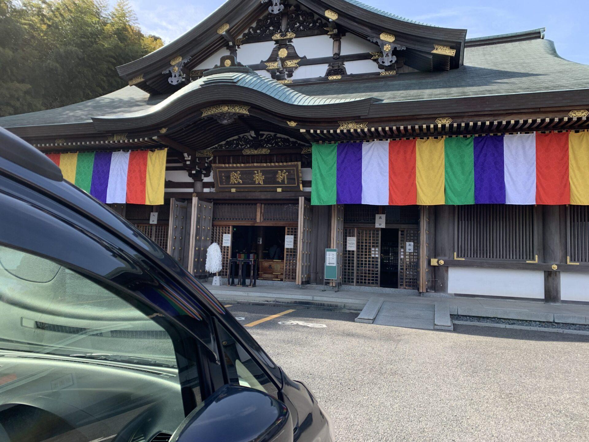 成田山交通安全祈祷殿