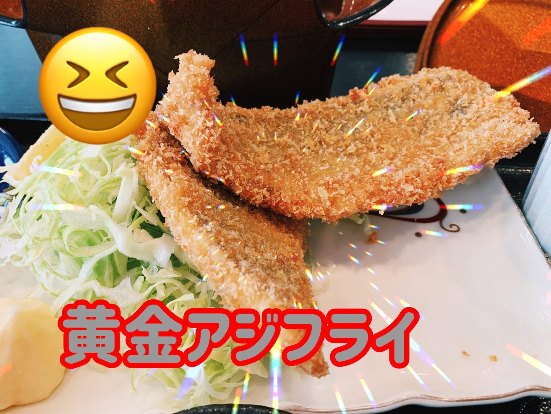 金谷食堂の黄金アジフライ