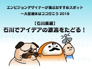 おすすめスポット石川県編