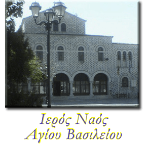 agios_vasileios_volou-4521