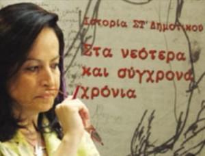 diamantopoulou_istoria_600_375_-1520156842-300×228-5287